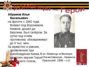Каменцы – Герои Абрамов Илья Васильевич на фронте с 1942 года. Воевал под Вороне