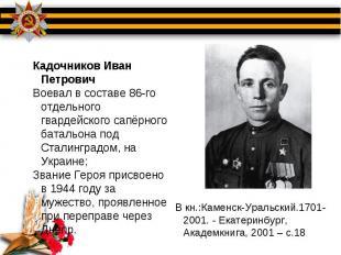 Кадочников Иван Петрович Воевал в составе 86-го отдельного гвардейского сапёрног