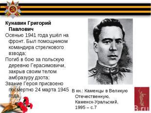 Кунавин Григорий Павлович Осенью 1941 года ушёл на фронт. Был помощником команди