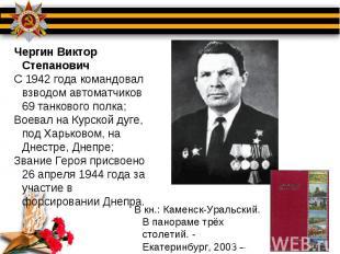 Чергин Виктор Степанович С 1942 года командовал взводом автоматчиков 69 танковог