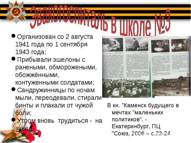 Эвакогоспиталь в школе №3 Организован со 2 августа 1941 года по 1 сентября 1943 года; Прибывали эшелоны с ранеными, обморожеными, обожжёнными, контуженными солдатами; Сандружинницы по ночам мыли, переодевали, стирали бинты и плакали от чужой боли; У…