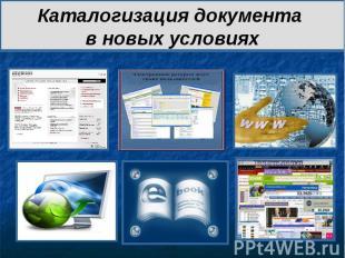 Каталогизация документа в новых условиях