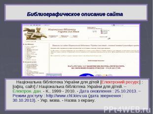 Національна бібліотека України для дітей [Електроний ресурс] : [офіц. сайт] / На