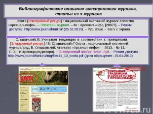 Охота [Электронный ресурс] : национальный охотничий журнал/ Агенство «Арсенал–ин