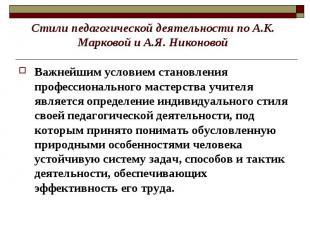 Стили педагогической деятельности по А.К. Марковой и А.Я. Никоновой Важнейшим ус