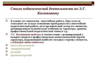 Стили педагогической деятельности по Э.Г. Костяшкину В основе его типологии - вн