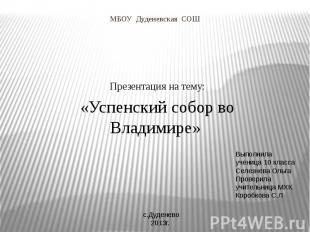МБОУ Дуденевская СОШ Презентация на тему: «Успенский собор во Владимире» Выполни