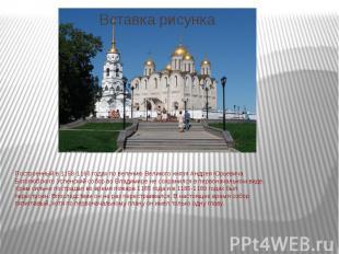 Построенный в 1158-1160 годах по велению Великого князя Андрея Юрьевича Боголюбс