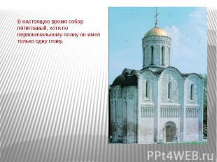 В настоящее время собор пятиглавый, хотя по первоначальному плану он имел только