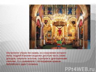 Внутреннее убранство храма, на сооружение которого князь Андрей Юрьевич выделил