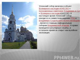 Успенский собор включен в объектВсемирного наследия ЮНЕСКО«Белокаменные памятн