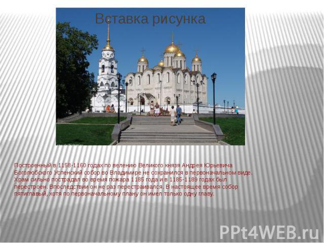 Построенный в 1158-1160 годах по велению Великого князя Андрея Юрьевича Боголюбского Успенский собор во Владимире не сохранился в первоначальном виде. Храм сильно пострадал во время пожара 1185 года и в 1185-1189 годах был перестроен. Впоследствии о…