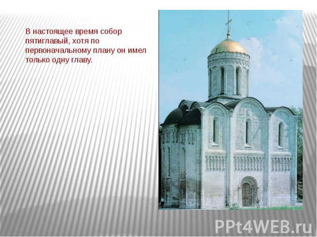 В настоящее время собор пятиглавый, хотя по первоначальному плану он имел только одну главу.