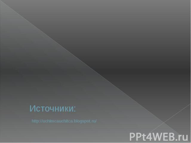 Источники: http://uchimcauchitca.blogspot.ru/