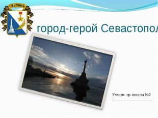 город-герой Севастополь Ученик ср. школы №2