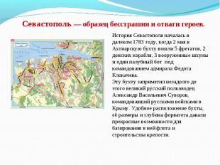 Севастополь — образец бесстрашия и отваги героев. История Севастополя началась в