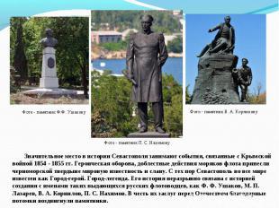 Значительное место в истории Севастополя занимают события, связанные с Крымской