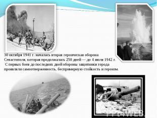 30 октября 1941 г. началась вторая героическая оборона Севастополя, которая прод