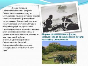 В годы Великой Отечественной войны оборона Севастополя составила одну из бессмер