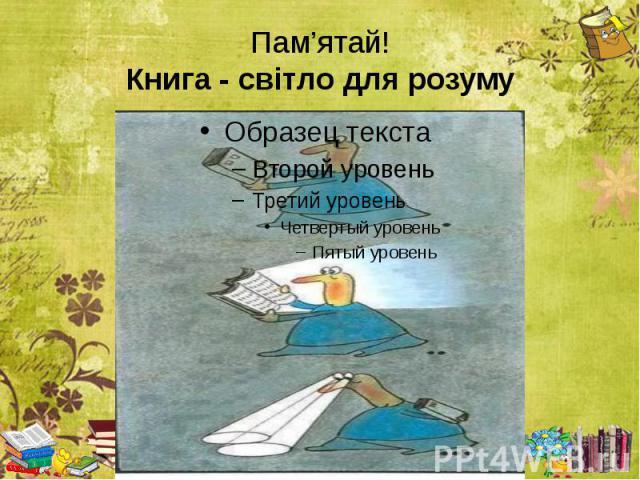 Пам'ятай! Книга - світло для розуму