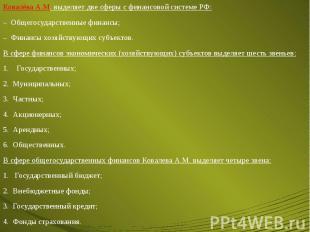 Ковалёва А.М. выделяет две сферы с финансовой системе РФ: Ковалёва А.М. выделяет