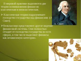 В мировой практике выделяются две теории возникновения финансов: классическая и