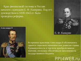 Крах финансовой системы в России начался с приходом Е. Ф. Канкрина. Под его руко
