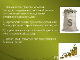 Финансы обособляются от общей совокупности денежных отношений лишь в случае возн