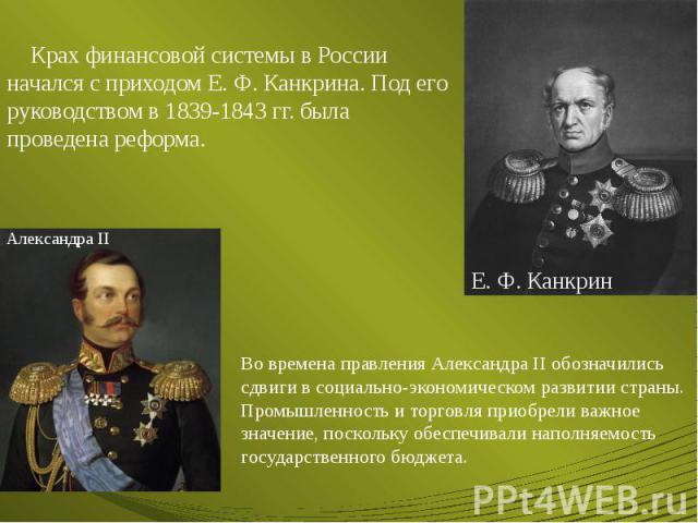 Крах финансовой системы в России начался с приходом Е. Ф. Канкрина. Под его руководством в 1839-1843 гг. была проведена реформа. Крах финансовой системы в России начался с приходом Е. Ф. Канкрина. Под его руководством в 1839-1843 гг. была проведена …