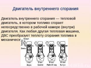 Двигатель внутреннего сгорания Двигатель внутреннего сгорания — тепловой двигате