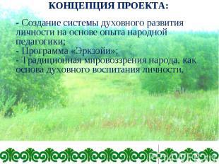 - Создание системы духовного развития личности на основе опыта народной педагоги