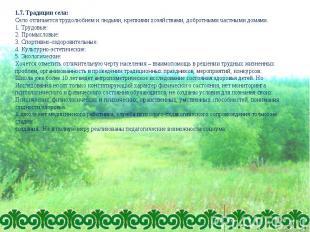 1.7. Традиции села: Село отличается трудолюбием и людьми, крепкими хозяйствами,