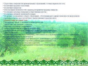 * Подготовка специалистов муниципальных образований, готовых вернуться в село; *
