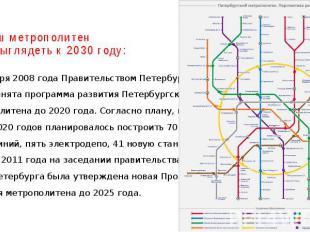 Так наш метрополитен будет выглядеть к 2030 году: 23 января 2008 года Правительс