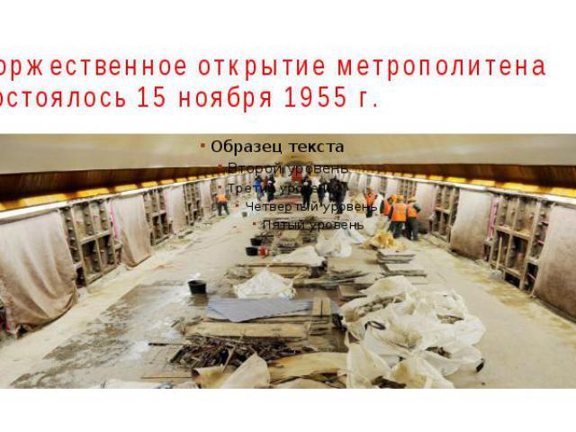Торжественное открытие метрополитена состоялось 15 ноября 1955 г.