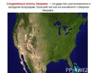 Соединённые Штаты Америки — государство, расположенное в западном полушарии, бол