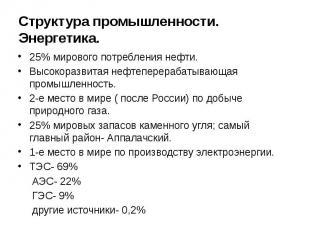 Структура промышленности. Энергетика. 25% мирового потребления нефти. Высокоразв