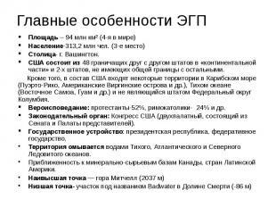 Главные особенности ЭГП Площадь – 94 млн км² (4-я в мире) Население-313,2 млн че