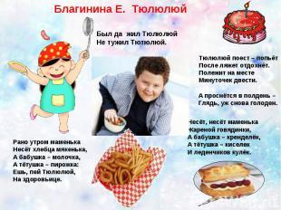 Рано утром маменька Несёт хлебца мякенька, А бабушка – молочка, А тётушка – пиро