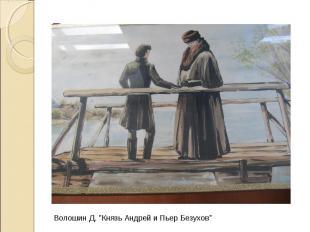 """Волошин Д. """"Князь Андрей и Пьер Безухов"""""""