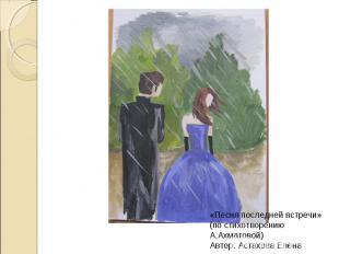«Песня последней встречи» (по стихотворению А.Ахматовой) Автор: Астахова Елена