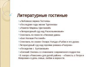 Литературные гостиные Любовная лирика Тютчева» «Последние годы жизни Тургенева»