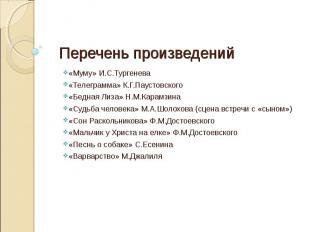 Перечень произведений Муму» И.С.Тургенева «Телеграмма» К.Г.Паустовского «Бедная