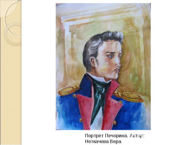 Портрет Печорина. Автор: Неткачева Вера