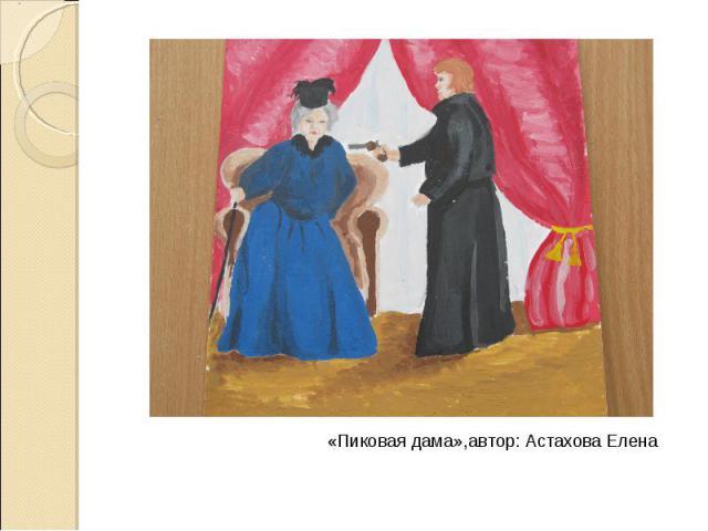 «Пиковая дама»,автор: Астахова Елена