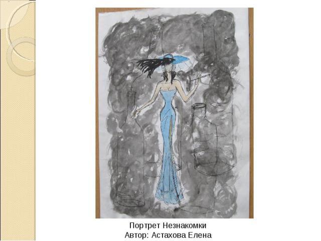 Портрет Незнакомки Автор: Астахова Елена