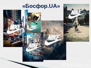 «Босфор.UA» «Босфор.UA»
