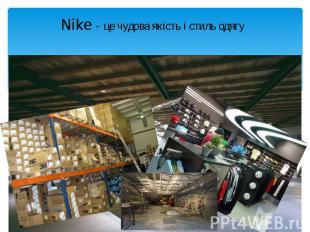 Nike - це чудова якість і стиль одягу Nike - це чудова якість і стиль одягу