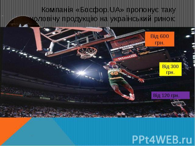 Компанія «Босфор.UA» пропонує таку чоловічу продукцію на український ринок: