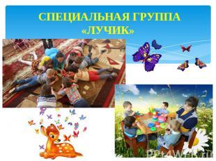 СПЕЦИАЛЬНАЯ ГРУППА «ЛУЧИК»